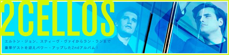 【2CELLOS】 エルトン・ジョン、スティーヴ・ヴァイからラン・ランまで、豪華ゲストを迎えパワー・アップした2ndアルバム!