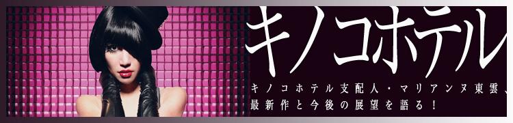 キノコホテル支配人・マリアンヌ東雲、最新作と今後の展望を語る!