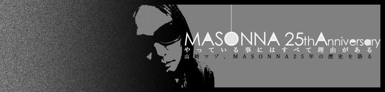 やっている事にはすべて理由がある——山崎マゾ、MASONNA25年の歴史を語る