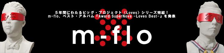 5年間にわたるビッグ・プロジェクト〈Loves〉シリーズ完結! m-flo、ベスト・アルバム『Award SuperNova -Loves Best-』を発表