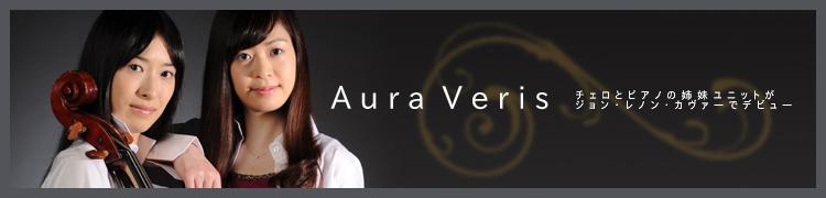 【アウラ・ヴェーリス】チェロとピアノの姉妹ユニットがジョン・レノン・カヴァーでデビュー