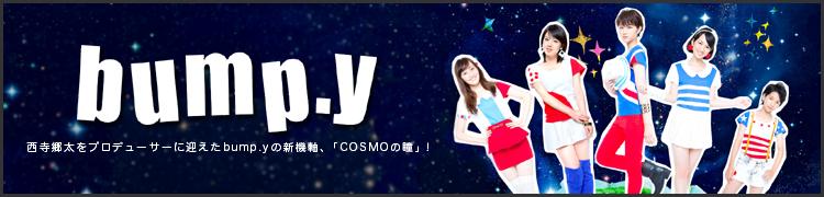 西寺郷太をプロデューサーに迎えたbump.yの新機軸、「COSMOの瞳」!
