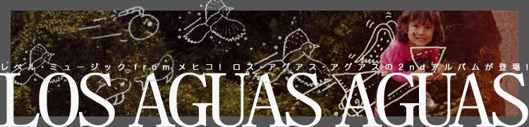 レベル・ミュージック from メヒコ! ロス・アグアス・アグアスの2ndアルバムが登場!