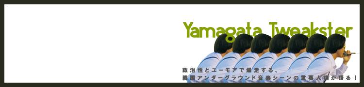 【Yamagata Tweakster】政治性とユーモアで爆走する、韓国アンダーグラウンド音楽シーンの重要人物が語る!