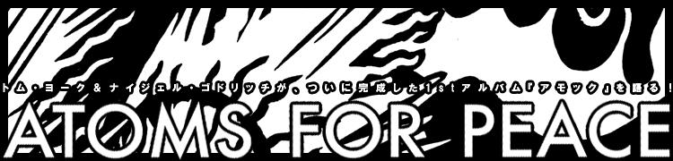 【アトムス・フォー・ピース】トム・ヨーク&ナイジェル・ゴドリッチが、ついに完成した1stアルバム『アモック』を語る!