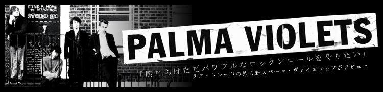 「僕たちはただパワフルなロックンロールをやりたい」−ラフ・トレードの強力新人パーマ・ヴァイオレッツがデビュー!