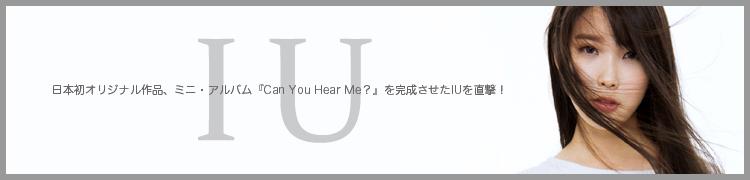 日本初オリジナル作品、ミニ・アルバム『Can You Hear Me?』を完成させたIUを直撃!
