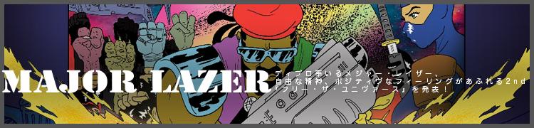 ディプロ率いるメジャー・レイザー、自由な精神、ポジティヴなフィーリングがあふれる2nd『フリー・ザ・ユニヴァース』を発表!
