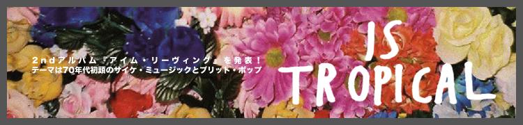 【IS TROPICAL】2ndアルバム『アイム・リーヴィング』を発表! テーマは70年代初頭のサイケ・ミュージックとブリット・ポップ