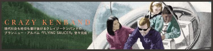 現代社会も時空も駆け抜けるクレイジーケンバンドのブランニュー・アルバム『FLYING SAUCER』堂々完成!