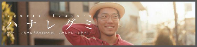 カヴァー・アルバム『だれそかれそ』 ハナレグミ インタビュー