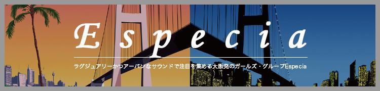 ラグジュアリーかつアーバンなサウンドで注目を集める大阪発のガールズ・グループEspecia