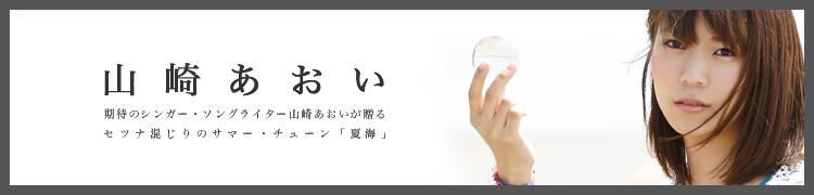 期待のシンガー・ソングライター山崎あおいが贈るセツナ混じりのサマー・チューン「夏海」