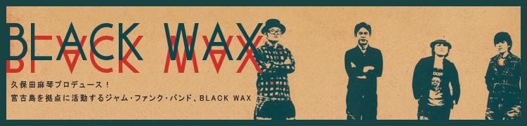 久保田麻琴プロデュース! 宮古島を拠点に活動するジャム・ファンク・バンド、BLACK WAX