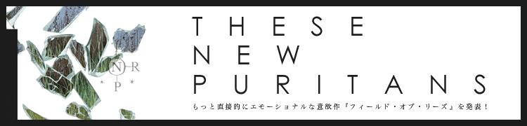 【THESE NEW PURITANS】もっと直接的にエモーショナルな意欲作『フィールド・オブ・リーズ』を発表!