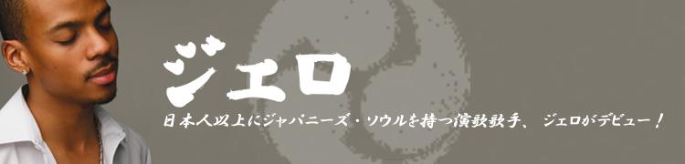 日本人以上にジャパニーズ・ソウルを持つ演歌歌手、ジェロがデビュー!