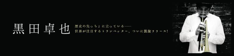 【黒田卓也】歴史の先っちょに立っている——世界が注目するトランペッター、ついに凱旋リリース!
