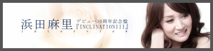 浜田麻里 デビュー30周年記念盤『INCLINATIONIII』INTERVIEW