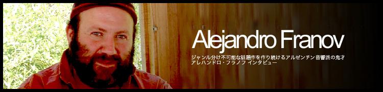 ジャンル分け不可能な話題作を作り続けるアルゼンチン音響派の鬼才・アレハンドロ・フラノフ インタビュー