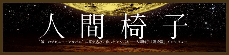 """""""第二のデビュー・アルバム""""の意気込みで作ったアルバム——人間椅子『萬燈籠』インタビュー"""