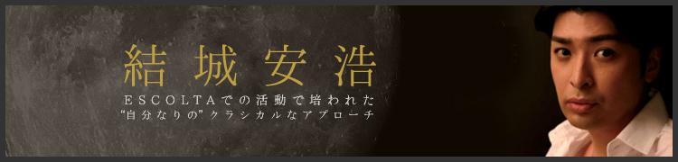 """【結城安浩】ESCOLTAでの活動で培われた""""自分なりの""""クラシカルなアプローチ"""