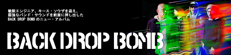 敏腕エンジニア、キース・ソウザを迎え、屈強なバンド・サウンドを前面に押し出したBACK DROP BOMBのニュー・アルバム