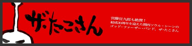 宮藤官九郎も絶賛! 結成20周年を迎えた関西ソウル・シーンのゴッド・ファーザー・バンド、ザ・たこさん