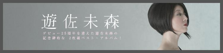 デビュー25周年を迎えた遊佐未森の記念碑的な2枚組ベスト・アルバム!