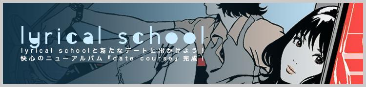 lyrical schoolと新たなデートに出かけよう! 快心のニューアルバム『date course』完成!