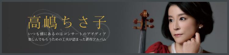【高嶋ちさ子】いつも頭にあるのはコンサートのアイディア 楽しんでもらうための工夫が詰まった新作アルバム