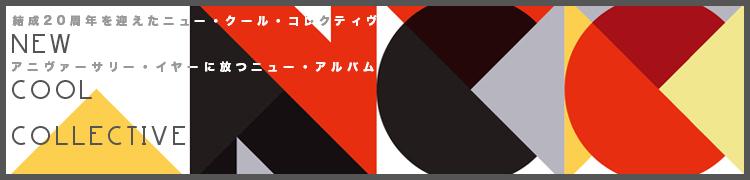 結成20周年を迎えたニュー・クール・コレクティヴ。アニヴァーサリー・イヤーに放つニュー・アルバム