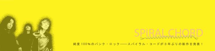 純度100%のパンク・ロック——スパイラル・コードが3年ぶりの新作を発表!
