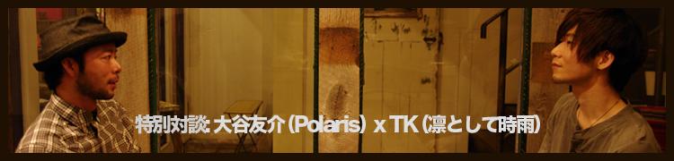 特別対談: 大谷友介(Polaris) x TK(凛として時雨)