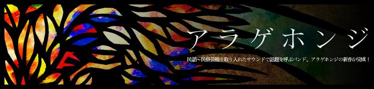 民謡〜民俗芸能を取り入れたサウンドで話題を呼ぶバンド、アラゲホンジの新作が完成!