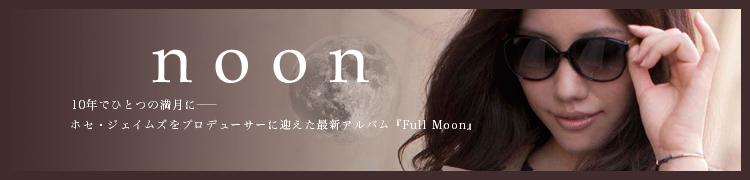 【noon】10年でひとつの満月に——ホセ・ジェイムズをプロデューサーに迎えた最新アルバム『Full Moon』