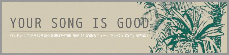 バンドとしてさらなる進化を遂げたYOUR SONG IS GOODのニュー・アルバム『OUT』が完成!