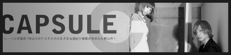 【CAPSULE】レーベル移籍第1弾は中田ヤスタカのさまざまな提起や提案が含まれた野心作!