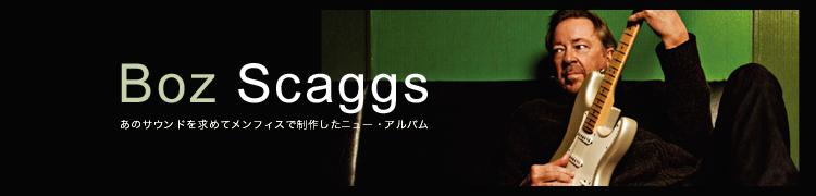 【ボズ・スキャッグス】あのサウンドを求めてメンフィスで制作したニュー・アルバム