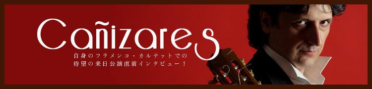 【カニサレス】自身のフラメンコ・カルテットでの待望の来日公演直前インタビュー!