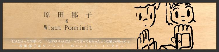 """「ぽんぽんって肩叩いて、""""それでいいんだよ""""って言ってもらったような感じがあった 」——原田郁子&ウィスット・ポンニミット インタビュー"""
