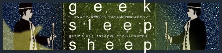 モーサムの百々、時雨の345、ラルクのyukihiroによる新バンドgeek sleep sheepの1stアルバムが完成!