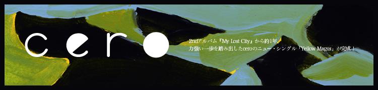 2ndアルバム『My Lost City』から約1年、力強い一歩を踏み出したceroのニュー・シングル「Yellow Magus」が完成!