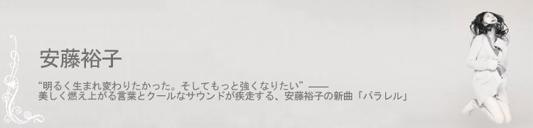 """""""明るく生まれ変わりたかった。そしてもっと強くなりたい""""——美しく燃え上がる言葉とクールなサウンドが疾走する、安藤裕子の新曲「パラレル」"""