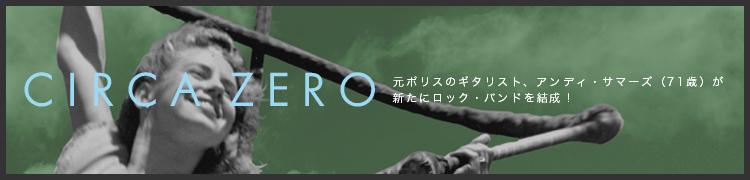【CIRCA ZERO / サーカ・ゼロ】元ポリスのギタリスト、アンディ・サマーズ(71歳)が新たにロック・バンドを結成!
