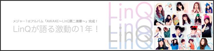 メジャー1stアルバム『AWAKE〜LinQ第二楽章〜』完成! LinQが語る激動の1年!