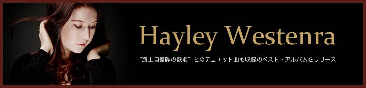 """【ヘイリー Hayley Westenra】 """"海上自衛隊の歌姫""""とのデュエット曲も収録のベスト・アルバムをリリース"""