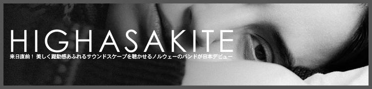 【HIGHASAKITE ハイアズアカイト】来日直前! 美しく躍動感あふれるサウンドスケープを聴かせるノルウェーのバンドが日本デビュー
