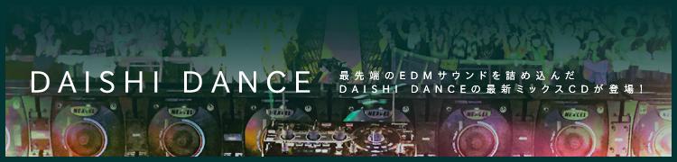 最先端のEDMサウンドを詰め込んだDAISHI DANCEの最新ミックスCDが登場!
