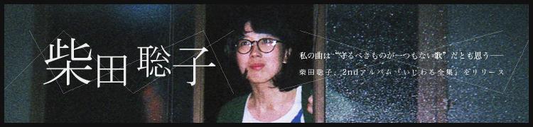 """私の曲は""""守るべきものが一つもない歌""""だとも思う——柴田聡子、2ndアルバム『いじわる全集』をリリース"""