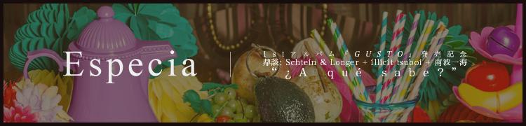 """Especia『GUSTO』発売記念 鼎談: Schtein & Longer + illicit tsuboi + 南波一海 """"¿A qué sabe?"""""""